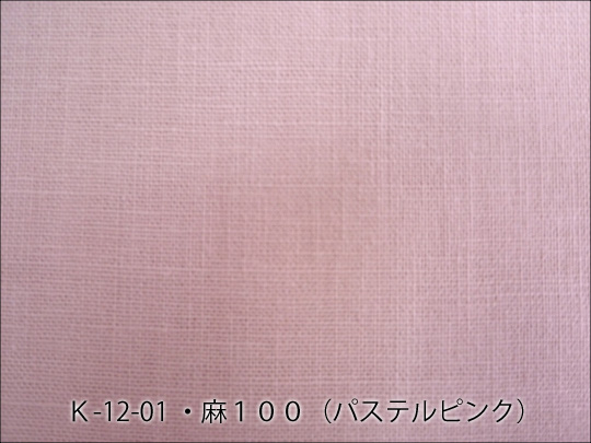 K-12-01・麻100(パステルピンク)